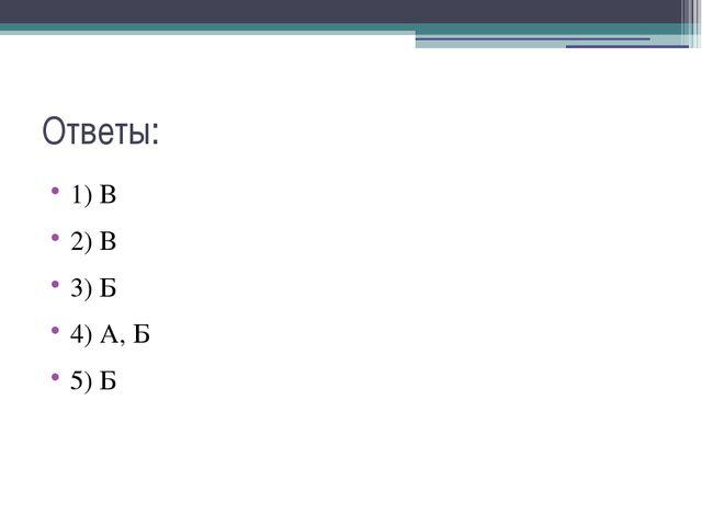 Ответы: 1) В 2) В 3) Б 4) А, Б 5) Б
