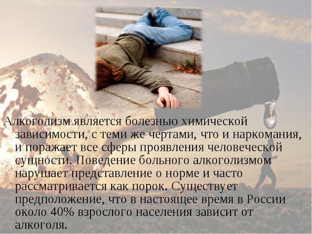 Алкоголизм является болезнью химической зависимости, с теми же чертами, что и...