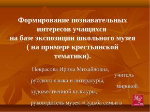 Некрасова Ирина Михайловна, учитель русского языка и литературы, мировой худ