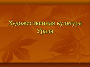 Художественная культура Урала