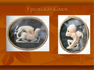 Уральская камея