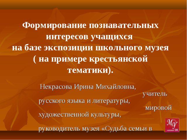 Некрасова Ирина Михайловна, учитель русского языка и литературы, мировой худ...