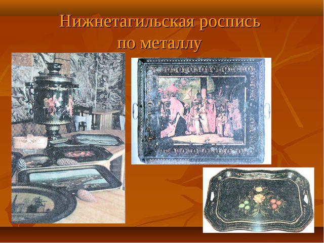 Нижнетагильская роспись по металлу