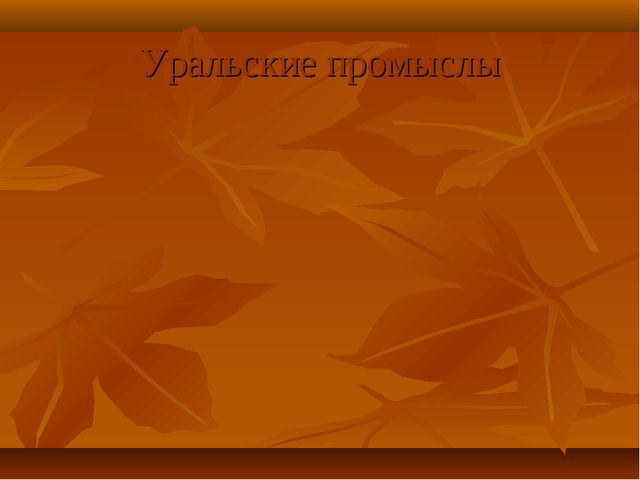 Уральские промыслы