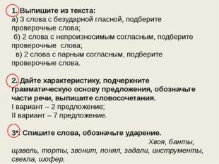 1. Выпишите из текста: а) 3 слова с безударной гласной, подберите проверочные