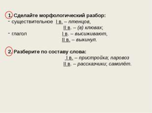 1. Сделайте морфологический разбор: существительное I в. – птенцов, II в. – (