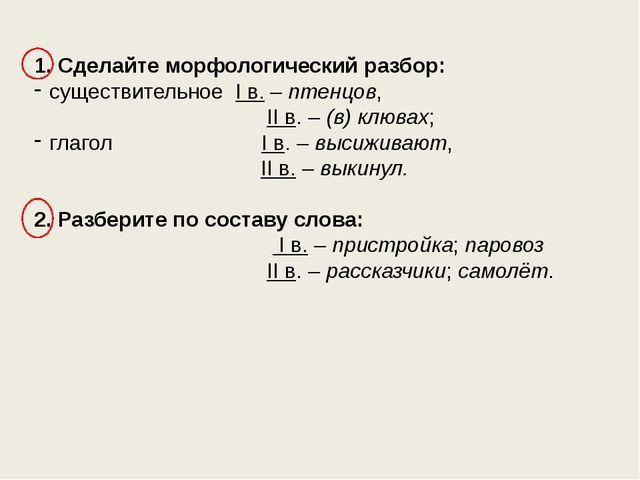1. Сделайте морфологический разбор: существительное I в. – птенцов, II в. – (...