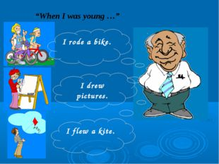 """""""When I was young …"""" I rode a bike. I drew pictures. I flew a kite."""