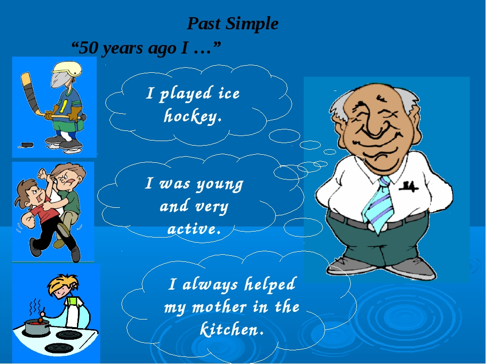 """Past Simple """"50 years ago I …"""" I played ice hockey. I was young and very acti..."""