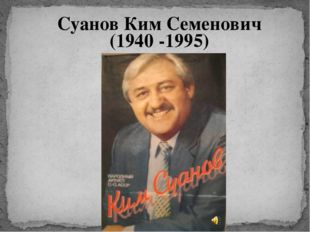 Суанов Ким Семенович (1940 -1995)