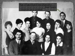 Курс в Саратовской консерватории. Ким Суанов - в верхнем ряду крайний.
