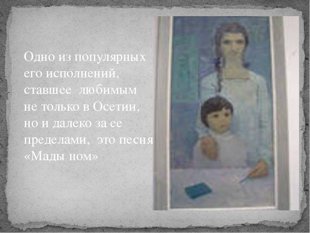 Одно из популярных его исполнений, ставшее любимым не только в Осетии, но и д...