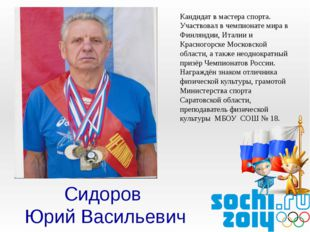 Сидоров Юрий Васильевич Кандидат в мастера спорта. Участвовал в чемпионате ми
