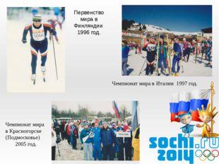 Первенство мира в Финляндии 1996 год. Чемпионат мира в Италии 1997 год. Чемпи