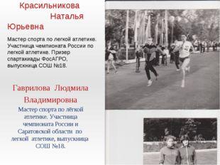 Красильникова Наталья Юрьевна Мастер спорта по легкой атлетике. Участница че