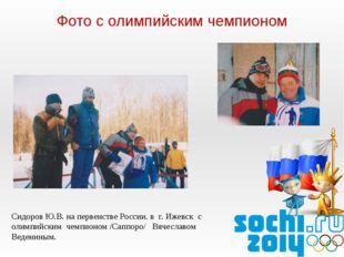 Фото с олимпийским чемпионом Сидоров Ю.В. на первенстве России. в г. Ижевск с
