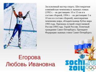 Егорова Любовь Ивановна Заслуженный мастер спорта. Шестикратная олимпийская ч