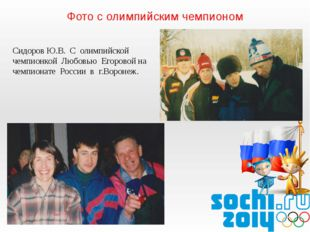 Фото с олимпийским чемпионом Сидоров Ю.В. С олимпийской чемпионкой Любовью Ег