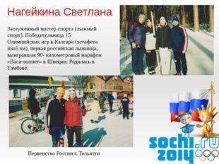 Нагейкина Светлана Заслуженный мастер спорта (лыжный спорт). Победительница 1