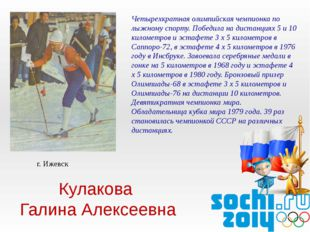 Кулакова Галина Алексеевна Четырехкратная олимпийская чемпионка по лыжному сп