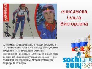 Анисимова Ольга Викторовна Анисимова Ольга родилась в городе Балаково. В 15 л