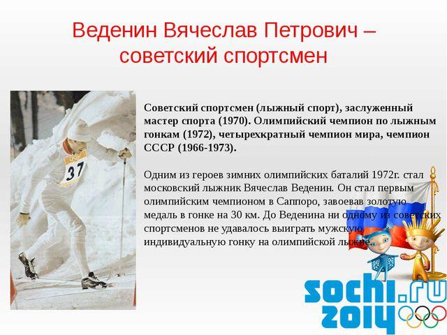 Веденин Вячеслав Петрович – советский спортсмен Советский спортсмен (лыжный с...