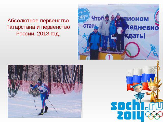 Абсолютное первенство Татарстана и первенство России. 2013 год.