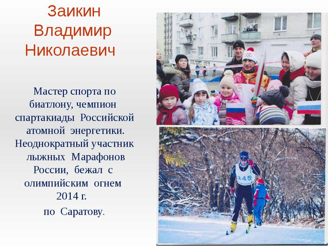 Заикин Владимир Николаевич Мастер спорта по биатлону, чемпион спартакиады Ро...