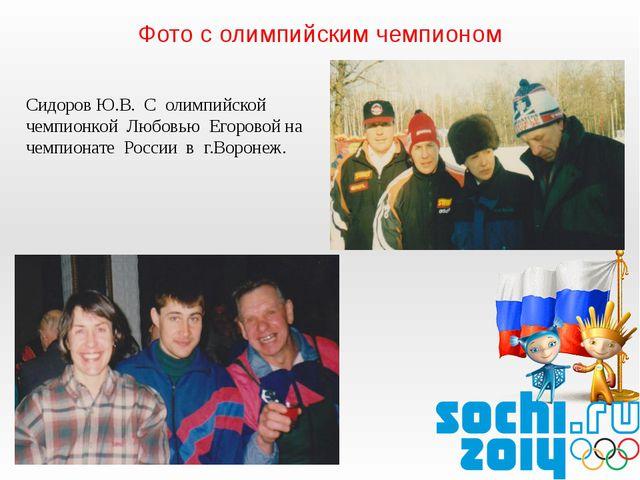 Фото с олимпийским чемпионом Сидоров Ю.В. С олимпийской чемпионкой Любовью Ег...