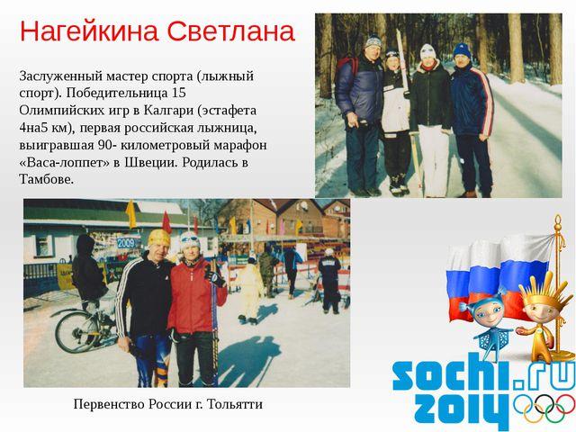 Нагейкина Светлана Заслуженный мастер спорта (лыжный спорт). Победительница 1...