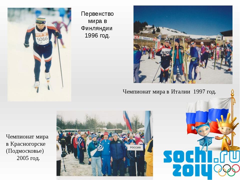Первенство мира в Финляндии 1996 год. Чемпионат мира в Италии 1997 год. Чемпи...