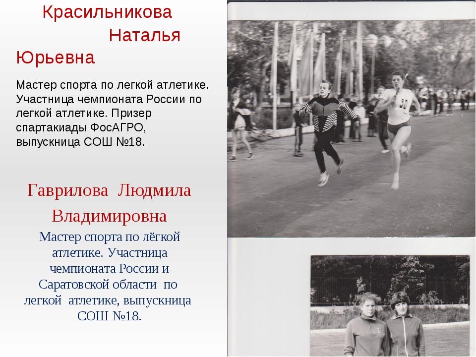 Красильникова Наталья Юрьевна Мастер спорта по легкой атлетике. Участница че...