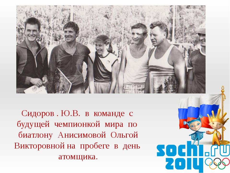 Сидоров Ю.В. Сидоров . Ю.В. в команде с будущей чемпионкой мира по биатлону А...