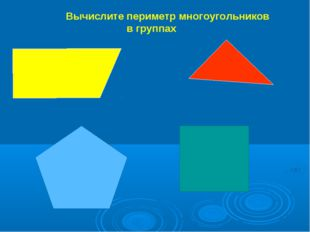 Вычислите периметр многоугольников в группах