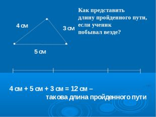 3 см 4 см 5 см 4 см + 5 см + 3 см = 12 см – такова длина пройденного пути Как