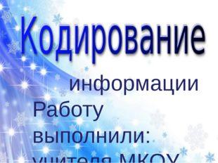 информации Работу выполнили: учителя МКОУ ЗАТО Знаменск Гимназии №231 Мурзаг