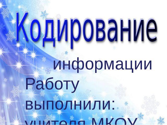 информации Работу выполнили: учителя МКОУ ЗАТО Знаменск Гимназии №231 Мурзаг...