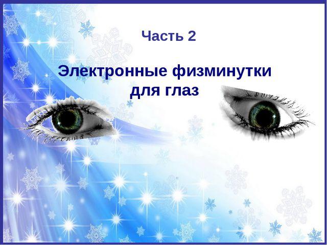 Электронные физминутки для глаз Часть 2