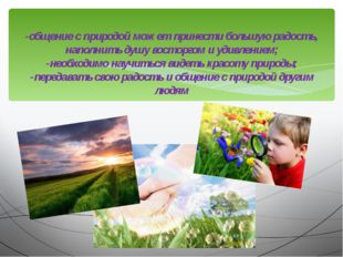 -общение с природой может принести большую радость, наполнить душу восторгом