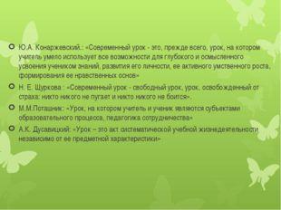 Ю.А. Конаржевский.: «Современный урок - это, прежде всего, урок, на котором