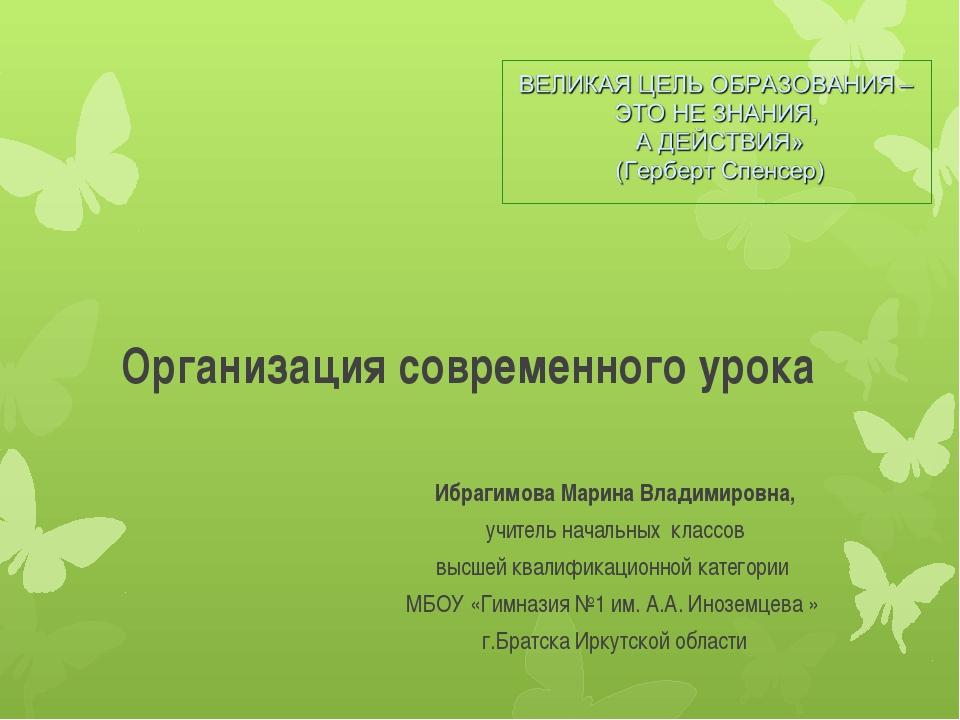 Организация современного урока Ибрагимова Марина Владимировна, учитель началь...