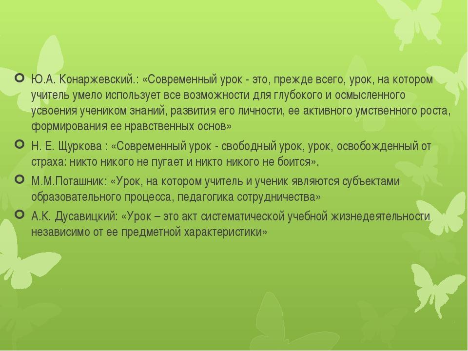 Ю.А. Конаржевский.: «Современный урок - это, прежде всего, урок, на котором...