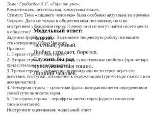 Тема: Грибоедов А.С. «Горе от ума». Компетенция: читательская, коммуникативна