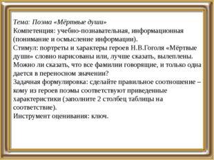 Тема: Поэма «Мёртвые души» Компетенция: учебно-познавательная, информационная