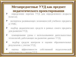Метапредметные УУД как предмет педагогического проектирования определение пер