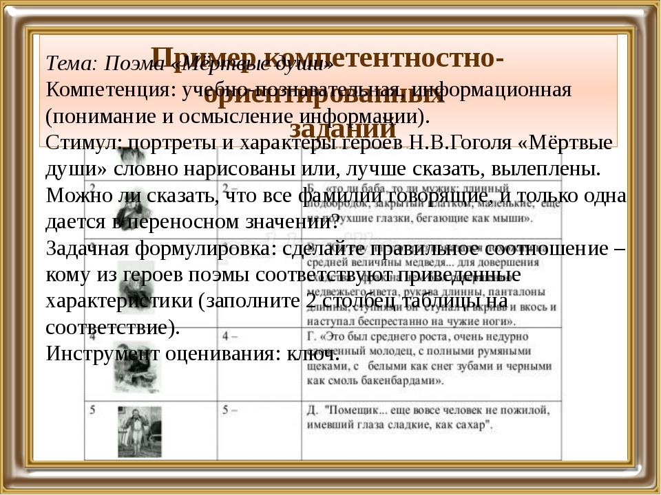Пример компетентностно- ориентированных заданий Тема: Поэма «Мёртвые души» К...
