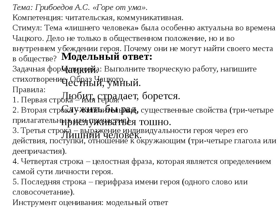 Тема: Грибоедов А.С. «Горе от ума». Компетенция: читательская, коммуникативна...