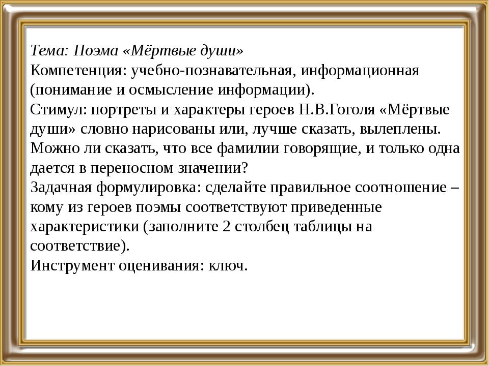 Тема: Поэма «Мёртвые души» Компетенция: учебно-познавательная, информационная...