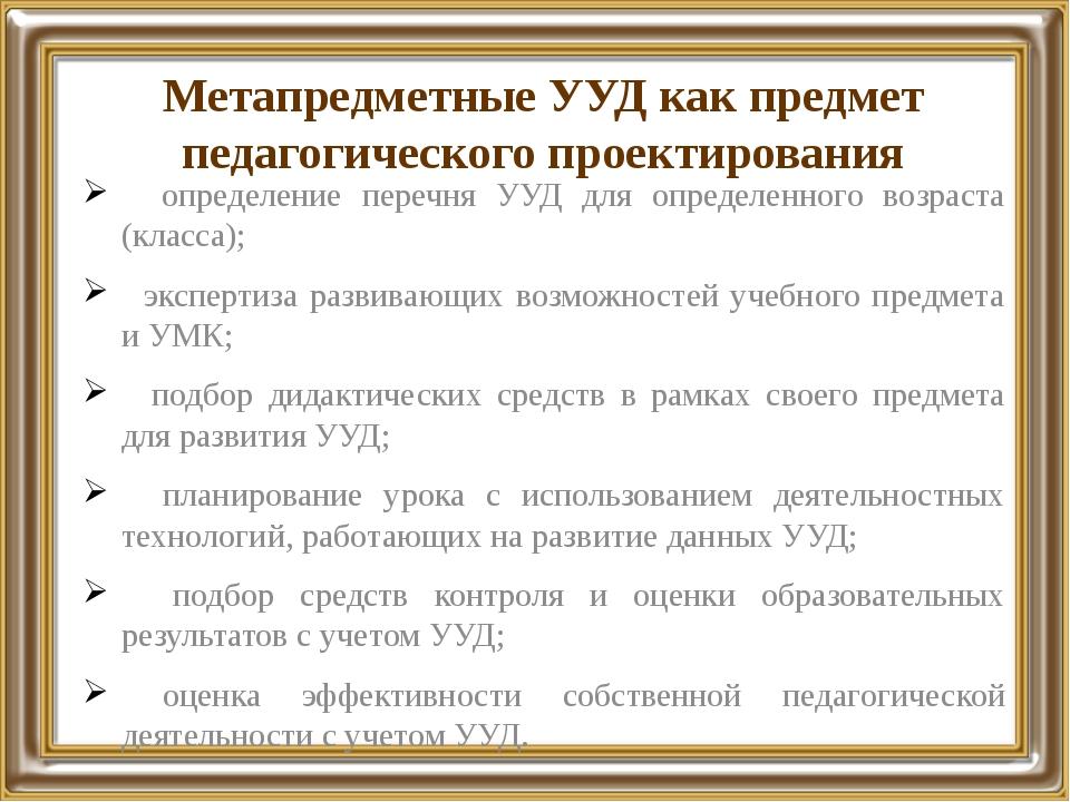 Метапредметные УУД как предмет педагогического проектирования определение пер...
