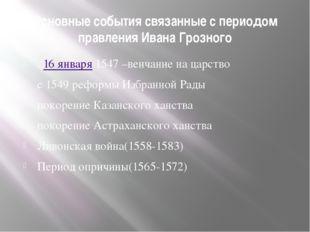 Основные события связанные с периодом правления Ивана Грозного .16 января15